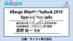 Allergic Rhinitis Outlook 2019『Opening Remarks』