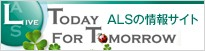 TODAY FOR TOMORROW ALSの情報サイト