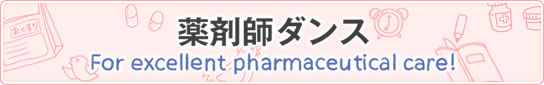 薬剤師ダンス For excellent pharmaceutical care!