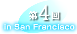 in San Francisco 第4回