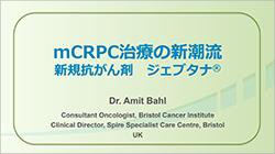 mcrpc_treatment_00